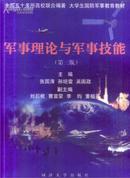 军事理论与军事技能 第三版 张国清主编 同济大学出版社