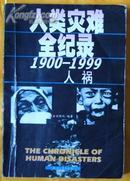 <人类全记录>1990-1999人祸