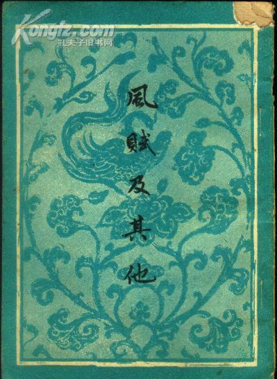《风赋及其他》【64开袖珍小书,1959年版】