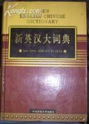 新英汉大词典上下册[N4867]