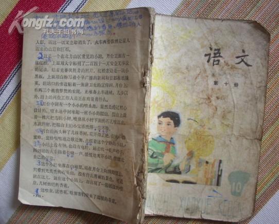 五年制小学课本 语文(第10册)