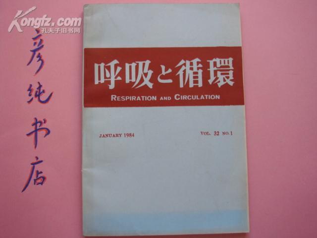 日文原版医学期刊 呼吸系统与循环系统《呼吸と循环》82年印 第32卷 第1号 手术与呼吸 特辑 等内容~