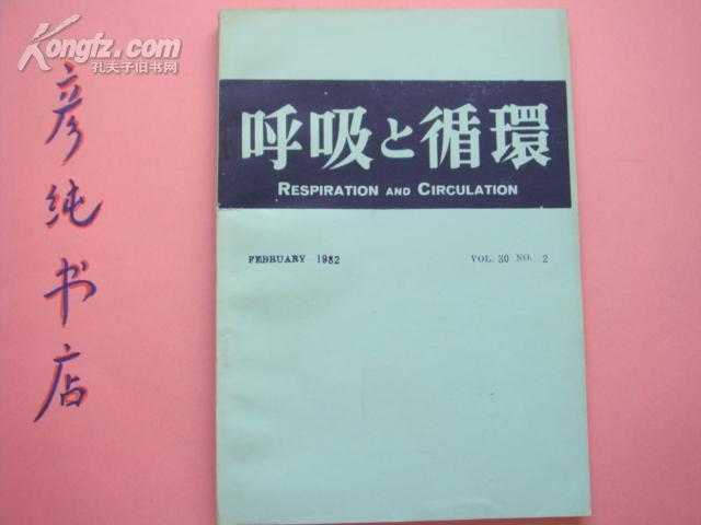 日文原版医学期刊 呼吸系统与循环系统《呼吸と循环》82年印 第30卷 第2号漏斗胸 人工血液 等内容~