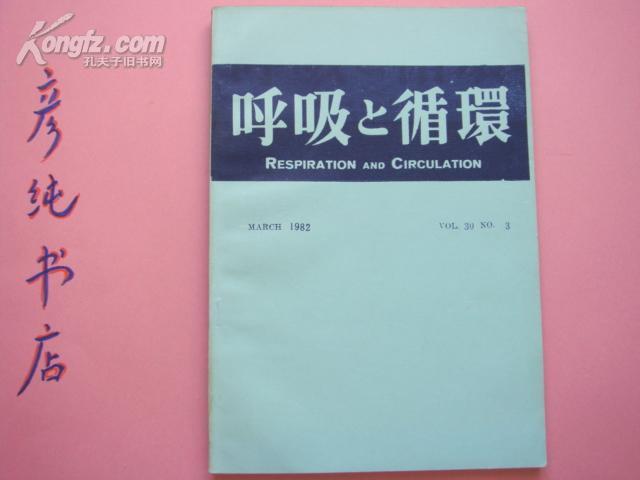 日文原版医学期刊 呼吸系统与循环系统《呼吸と循环》82年印 第30卷 第3号 左室机能画像诊断 特辑 等内容~