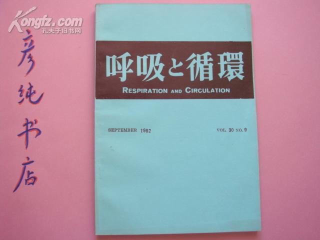 日文原版医学期刊 呼吸系统与循环系统《呼吸と循环》82年印 第30卷 第9号珪肺症 切息 等内容~