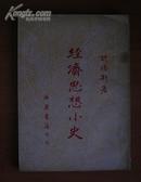 经济思想小史(1950年二版)