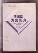 广州话方言词典