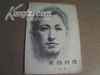 素描肖像(79年一版一印)