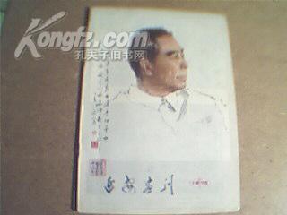 延安画刊1979.1