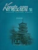 南通文化年鉴2009 送书上门 货到付款