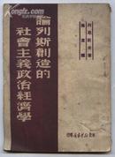 论列斯创造的社会主义政治经济学(49年5月再版)