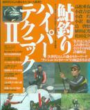 日文原版钓鱼书