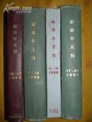 新华半月刊 1958年17-20(馆藏合订本 )
