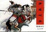 罗成叫关,锁五龙,大唐开国(80年代兴唐传老版本再版)