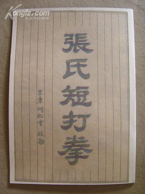张氏短打拳(东京何松雪校斟手抄本影印)