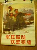 .1971年(大1开)文革宣传画/《 军民联防 铁壁铜墙》1476*