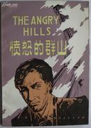《愤怒的群山》 (平邮包邮 快递另付,精品包装,值得信赖。)