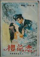 《樱花恋》 (平邮包邮 快递另付,精品包装,值得信赖。)