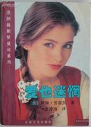 《爱也迷惘》 美国最新罗曼司系列 (平邮包邮快递另付,精品包装,值得信赖。)