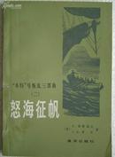 《怒海征帆》本特号叛乱三步曲(二)