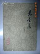 河南医案丛刊--悬壶集(仝示雨的医案和独门验方,1982年1版1印)