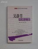 吴静芳内科心法(全国名老中医医案医话医论精选)
