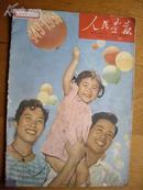 59年国庆十周年刊《人民画报》毛主席巨照、巨大变化十年的北京、傅抱石 关山月合绘大型国画《江山如此多娇》