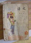 五年制小学课本 语文(第5册)