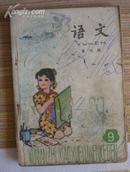 五年制小学课本 语文(第9册)