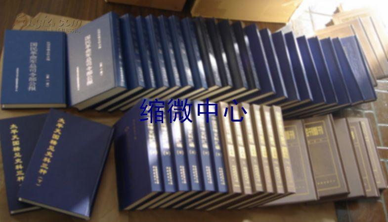 国家图书馆藏民国孤本外交档案续编(16开精装 全八册)