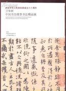 卫华杯中国书协理事书法精品展[庆祝中华人民共和国成立六十周年]16开 铜版