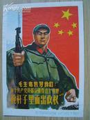 32开宣传画:毛主席教导我们:...枪杆子里面出政权