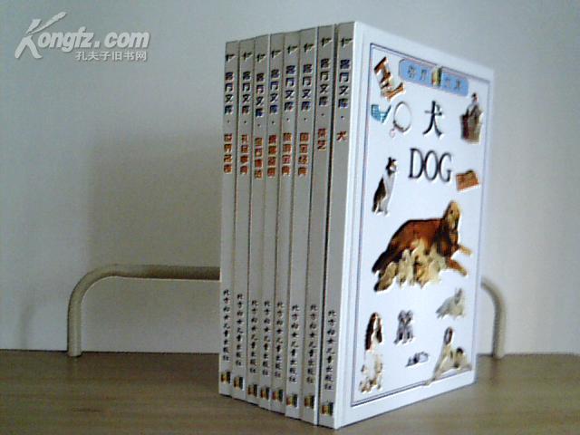 客厅文库(全套八册:1茶艺、2国宝经典、3旅游宝典、4瓷器览赏、5世界名表、6礼品事典、7宝石博览、8犬)