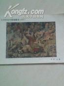 比利时古今挂毯展览(1977)