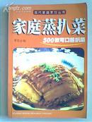 家庭蒸扒菜 500款可口蒸扒菜 【一版一印:10000册】