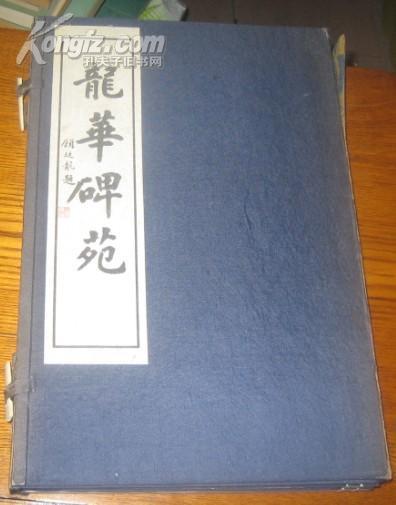 龙华碑苑(一函两册)原价300元