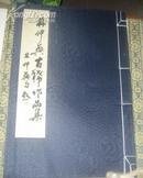 林仲兴古稀作品集(一函一册)原价180元,8开线装