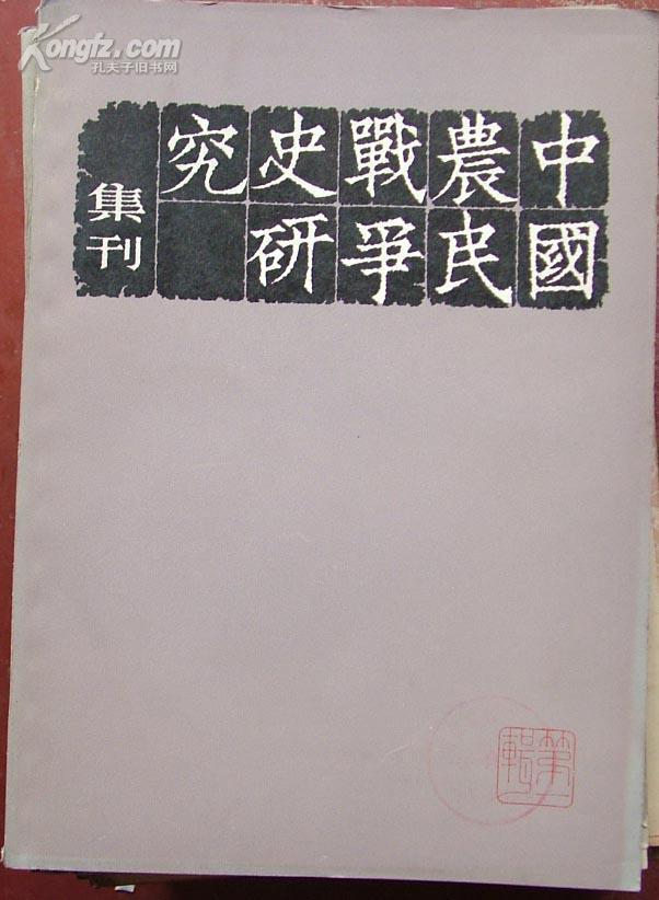 中国农民战争史研究集刊第一辑[z1328]