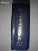 远东英汉、英英双解成语大辞典