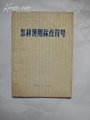 怎样使用标点符号 77年一版一印,内附毛主席语录
