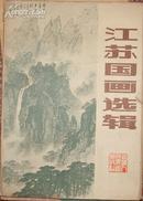 江苏国画选辑[z1355]