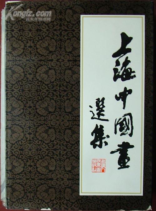上海中国画选集[z1391]