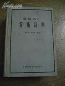 题解中心 算术辞典 (精装繁体)59年新一版