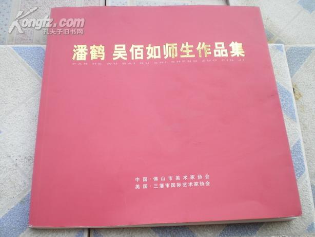 <<潘鹤/吴佰如师生作品集>>05年1版1印10品