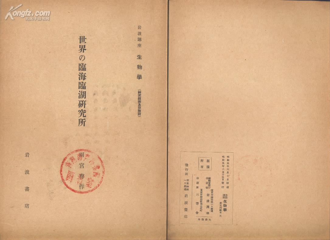 [日文] 岩波讲座 生物学 ; 10本! 昭和5年版