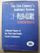 二十一世纪的司法制度 -第三届亚太地区法院会议文集(中英文)