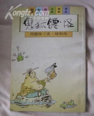 鬼狐仙怪-周醋除三害・绿和尚(蔡志忠古典幽默漫画)