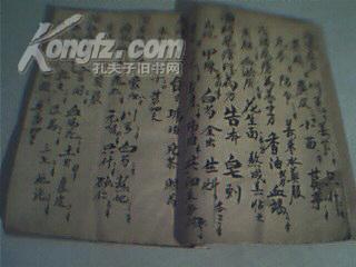 宣纸手抄本(140多种中医药方32开48面,书写好)