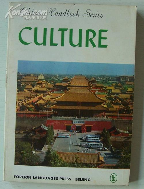 <中国手册>>文化事业  英文版