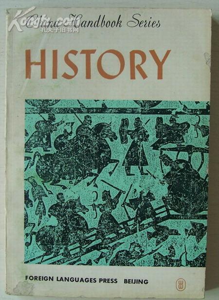 <<中国手册>>历史  英文版